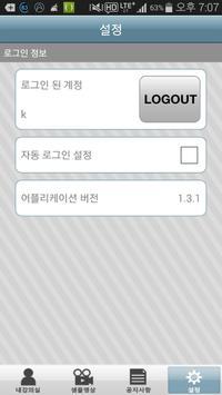 주재현JFKN(영어뉴스청취) apk screenshot