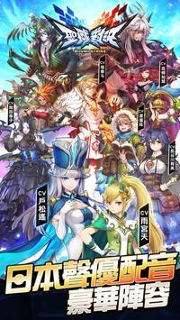 聖域對決 screenshot 3