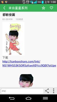 可愛韓星動圖 poster