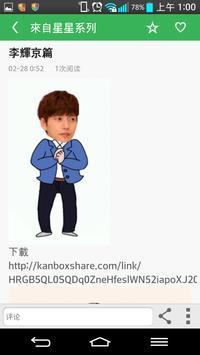 可愛韓星動圖 apk screenshot