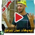 فيديوهات نعمان بلعياشي - Nouamane Belayachi