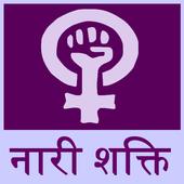 nari shakti - female rights icon