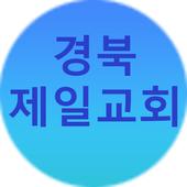 경북제일교회 icon