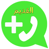 واتس آب القديم 2017 icon