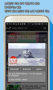 노래방 가라오케 screenshot 3