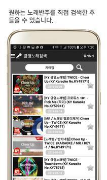 노래방 가라오케 screenshot 10