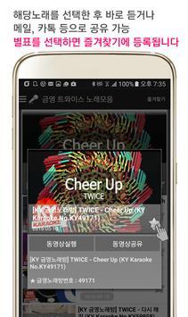 노래방 가라오케 screenshot 11