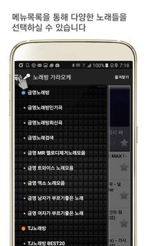 노래방 가라오케 - 노래연습기 apk screenshot