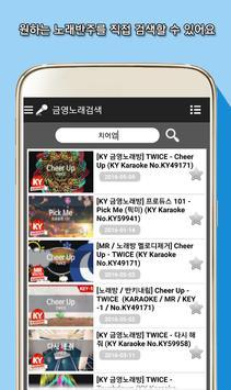 노래방 가라오케 screenshot 2