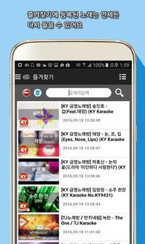 노래방 가라오케 screenshot 4