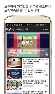 노래방 가라오케 screenshot 8