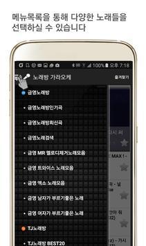 노래방 가라오케 screenshot 9