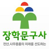 장학문구사 도매몰 icon