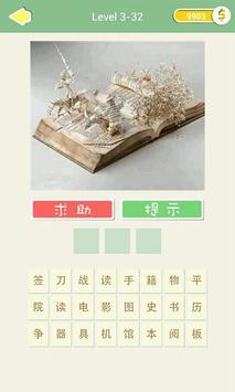 广告233 创意广告集锦 apk screenshot
