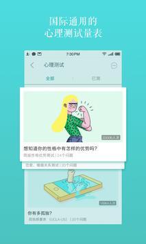 简单心理-只提供高质量的心理服务 apk screenshot
