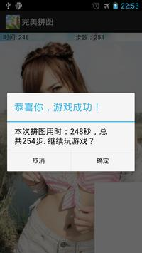 完美拼图 apk screenshot