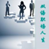 260双语职场人生 icon