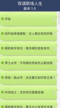 260双语职场人生 screenshot 6