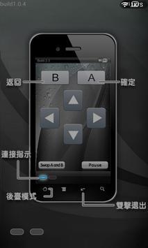 SMART體感運動會 screenshot 6