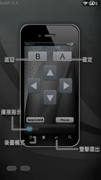 SMART體感運動會 screenshot 7