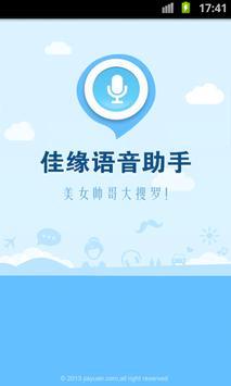 佳缘语音助手 poster