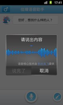 佳缘语音助手 screenshot 2