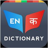 Hindi Dictionary Bidirectional icon
