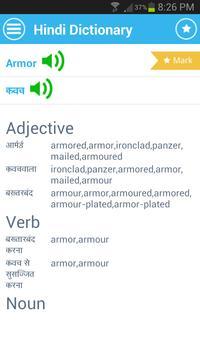 Hindi Dictionary Bidirectional poster