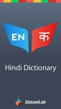 Hindi Dictionary Bidirectional apk screenshot