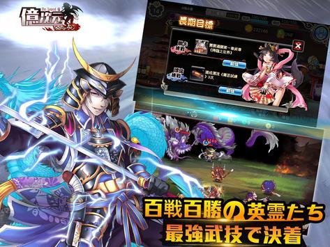 億次元-武田信玄の覺醒 apk screenshot