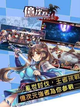 億次元 apk screenshot