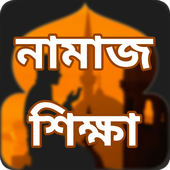Namaz Shikkha icon