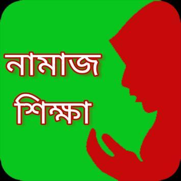 Namaz Shikkha apk screenshot