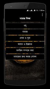 Namaz Shikkha poster