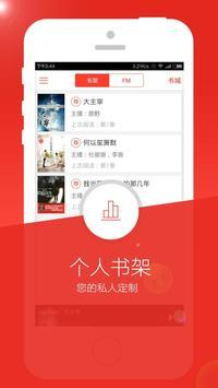 书城听书FM poster