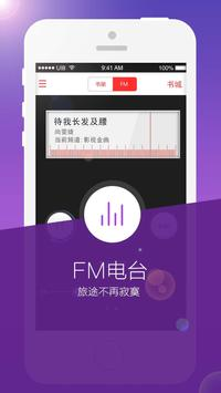 书城听书FM apk screenshot