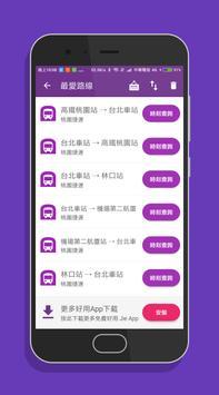 桃園搭捷運 - 機場捷運地圖路線規劃與票價行駛時間查詢 screenshot 15