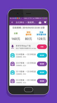 桃園搭捷運 - 機場捷運地圖路線規劃與票價行駛時間查詢 screenshot 26