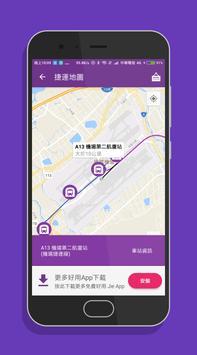 桃園搭捷運 - 機場捷運地圖路線規劃與票價行駛時間查詢 screenshot 4