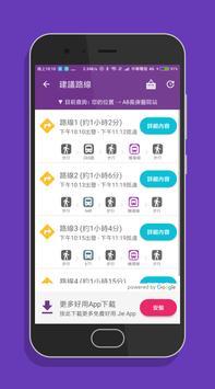 桃園搭捷運 - 機場捷運地圖路線規劃與票價行駛時間查詢 screenshot 6