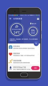 台灣搭捷運 - 全台捷運地圖路線規劃與票價行駛時間查詢(台北/桃園機場/高雄) poster