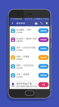 台灣搭捷運 - 全台捷運地圖路線規劃與票價行駛時間查詢(台北/桃園機場/高雄) screenshot 13