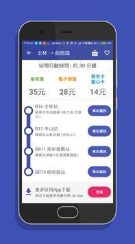台灣搭捷運 - 全台捷運地圖路線規劃與票價行駛時間查詢(台北/桃園機場/高雄) screenshot 18