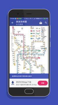 台灣搭捷運 - 全台捷運地圖路線規劃與票價行駛時間查詢(台北/桃園機場/高雄) screenshot 19