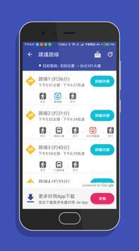 台灣搭捷運 - 全台捷運地圖路線規劃與票價行駛時間查詢(台北/桃園機場/高雄) screenshot 7