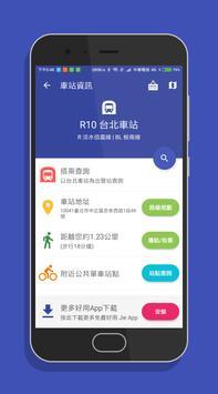 台灣搭捷運 - 全台捷運地圖路線規劃與票價行駛時間查詢(台北/桃園機場/高雄) screenshot 4