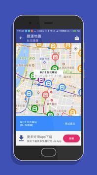 台灣搭捷運 - 全台捷運地圖路線規劃與票價行駛時間查詢(台北/桃園機場/高雄) screenshot 5
