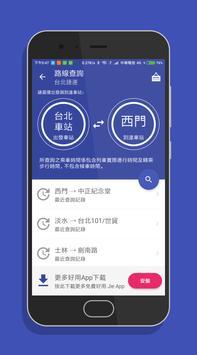 台灣搭捷運 - 全台捷運地圖路線規劃與票價行駛時間查詢(台北/桃園機場/高雄) screenshot 9