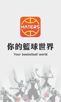 黑特籃球 poster