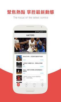 黑特籃球 screenshot 1